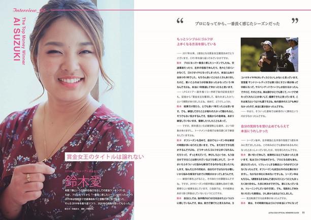 JLPGA2020_巻頭インタビュー鈴木愛
