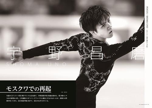 フィギュアスケートぴあ vol.6