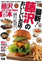 藤沢食本.jpg