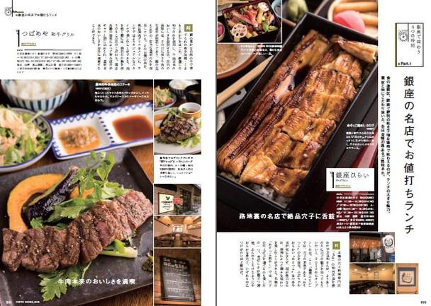 『東京食本vol.1』