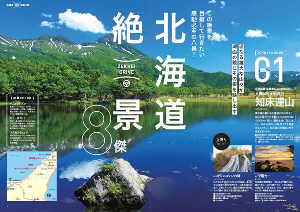 北海道絶景ドライブ