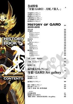 牙狼ぴあ History Book