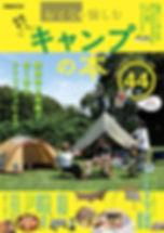 おとなが愉しむ キャンプの本
