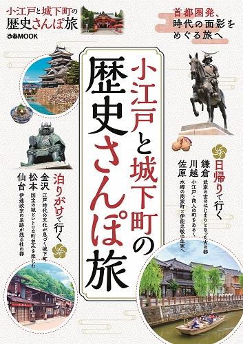 小江戸と城下町の歴史さんぽ旅
