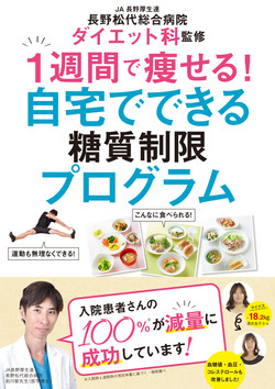 JA長野厚生連 長野松代総合病院ダイエット科監修 1週間で痩せる! 自宅