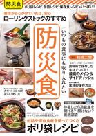 『いつもの食事にも取り入れたい 防災食』(ぴあ)表紙.jpg