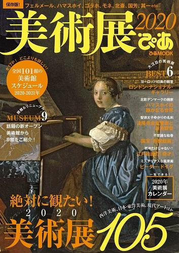 美術展ぴあ2020