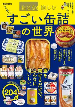 おとなが愉しむ すごい缶詰の世界