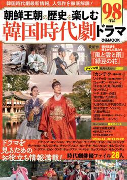 朝鮮王朝の歴史を楽しむ韓国時代劇ドラマ