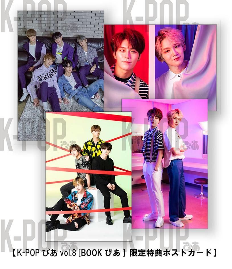 K-POPぴあ vol.8 「BOOKぴあ限定特典」ポストカード