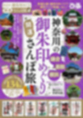 神奈川の御朱印めぐり 開運さんぽ旅