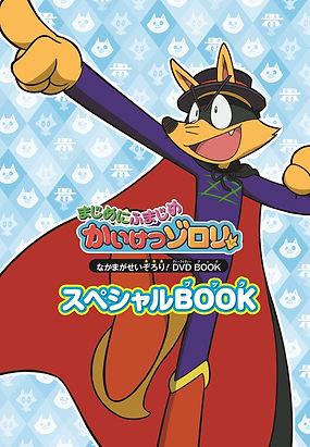 DVD BOOK『まじめにふまじめかいけつゾロリ』