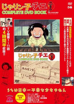 じゃりン子チエ  COMPLETE DVD BOOK