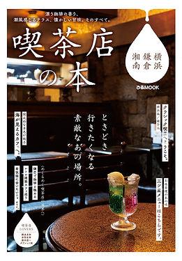喫茶店の本 横浜・鎌倉・湘南