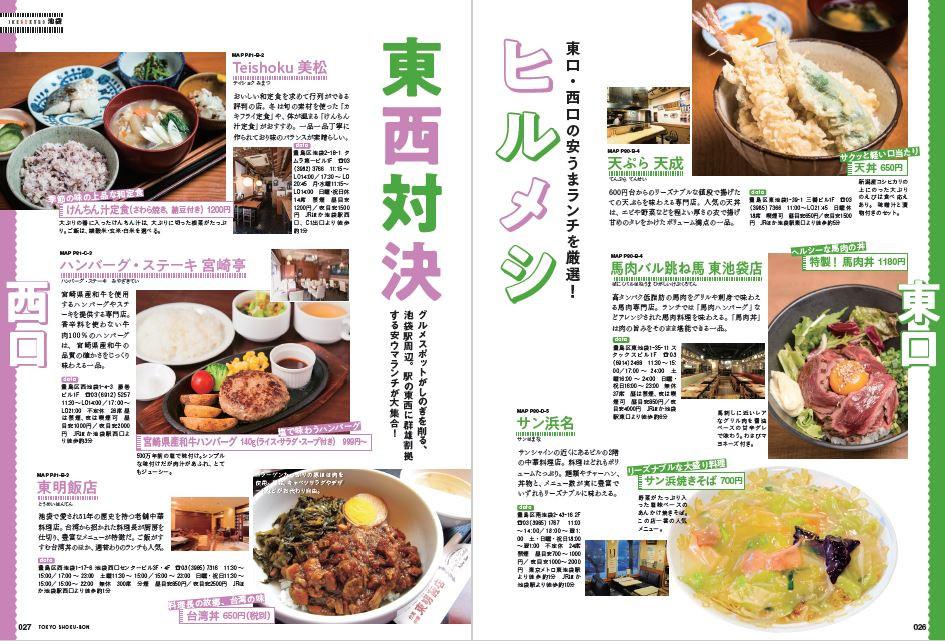 『東京食本vol.3』