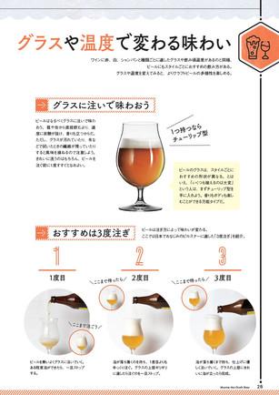 おとなが愉しむ クラフトビールの世界