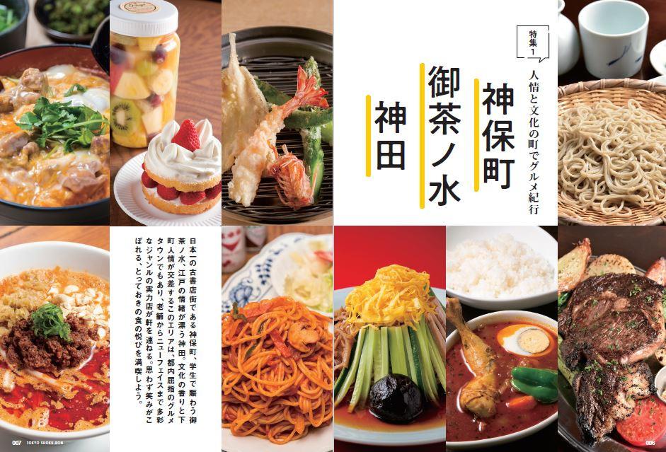 『東京食本vol.5』