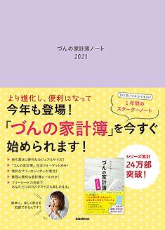 づんの家計簿ノート2021