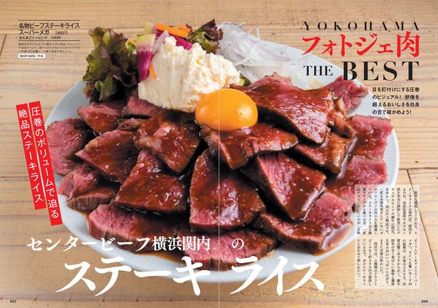 おいしい肉の店 横浜版