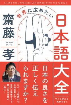 世界に広めたい日本語大全