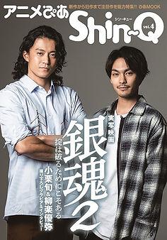 『 アニメぴあ Shin-Q vol.4 』