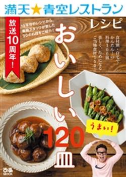 満天★青空レストランレシピ おいしい120皿