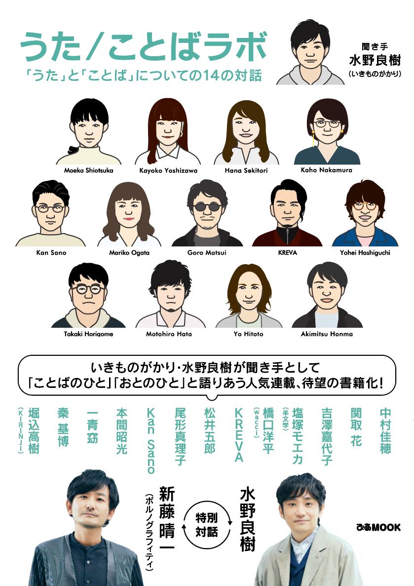 uta_kotoba_cover_obi