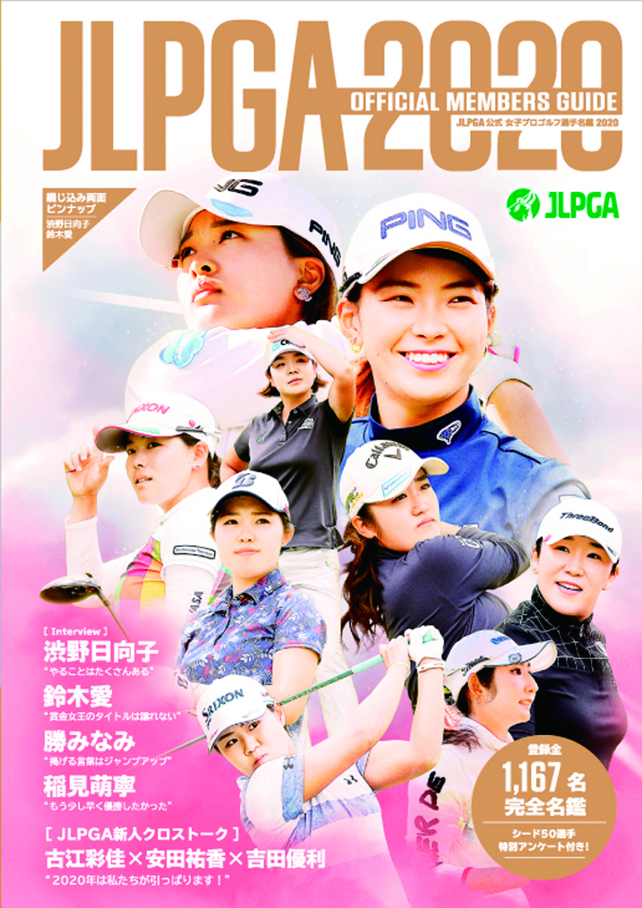 JLPGA 女子プロゴルフ選手名鑑 2020