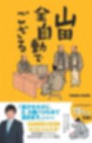 山田全自動でござる.jpg