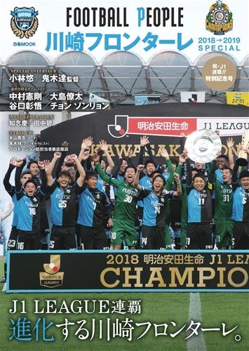FOOTBALL PEOPLE 川崎フロンターレ 2018→2019 S