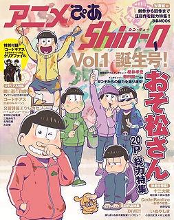 『アニメぴあ Shin-Q vol.1』