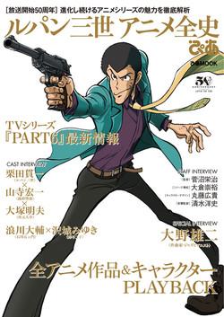 ルパン三世アニメ全史ぴあ