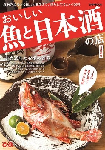 おいしい魚と 日本酒の店 首都圏版