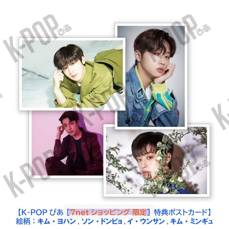K-POPぴあ vol.11「セブンネットショッピング限定」特典ポストカード