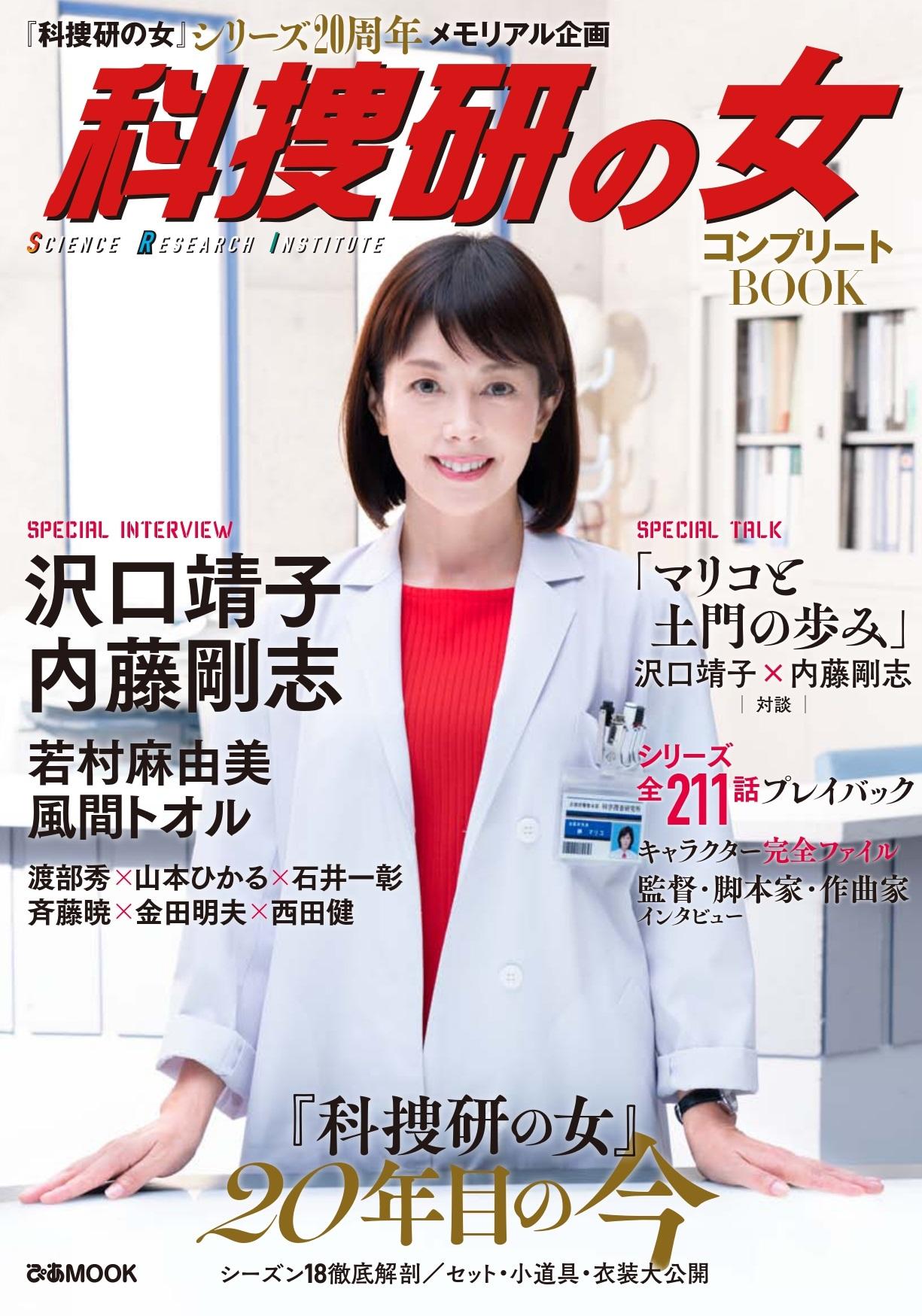「科捜研の女」 コンプリートBOOK