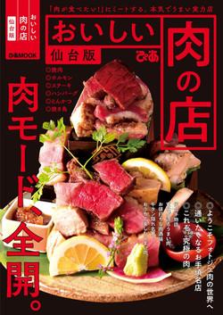 おいしい肉の店 仙台版