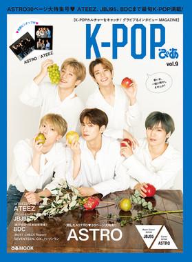 K-POPぴあvol.9_表紙.jpg