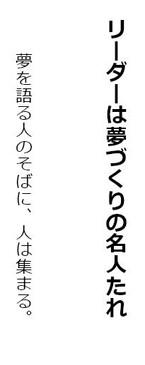 『野村の流儀』