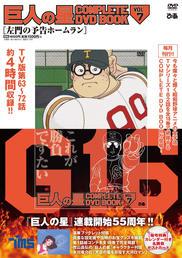 巨人の星 COMPLETE DVD BOOK vol.7
