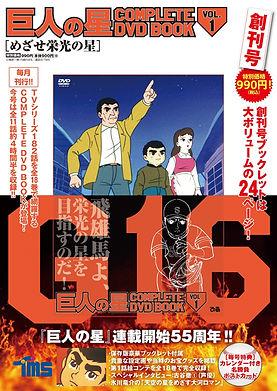 巨人の星    COMPLETE DVD BOOK vol.1