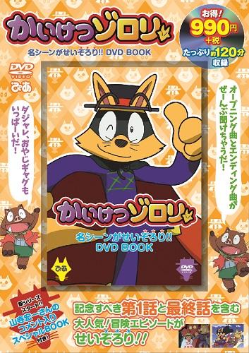 DVD BOOK『かいけつゾロリ』