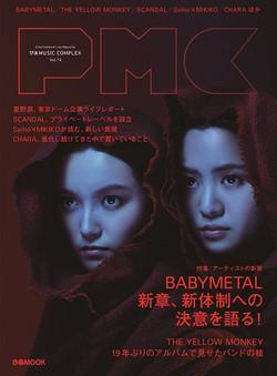 『ぴあMUSIC COMPLEX Vol.13』表紙