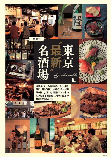『東京食本vol.2』