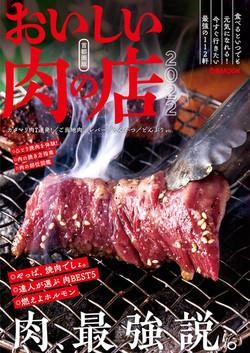 おいしい肉の店 2022 首都圏版