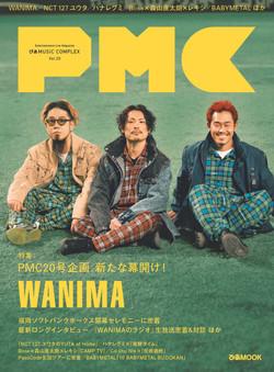 ぴあMUSIC COMPLEX(PMC) Vol