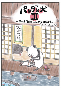 パンダと犬III