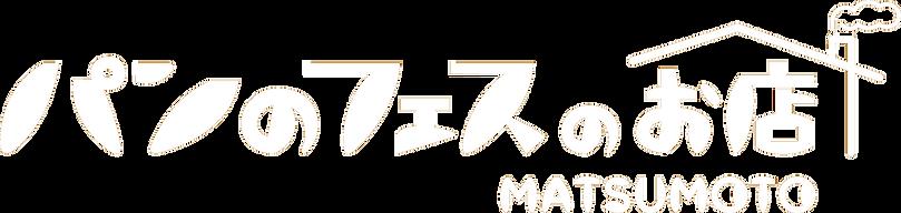 松本あり_パンのフェスのお店横ロゴ透過白.png