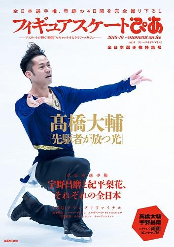 「フィギュアスケートぴあ 2018-19」 ~moment on ice