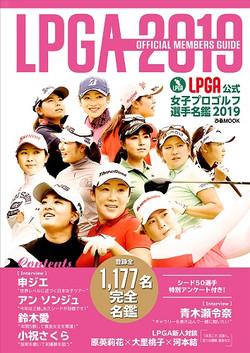LPGA公式 女子プロゴルフ選手名鑑 2019