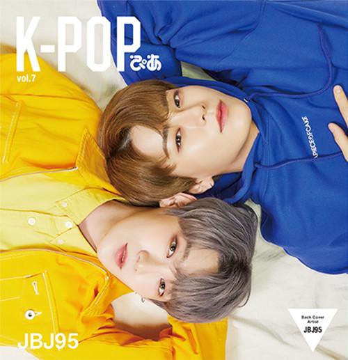 JBJ95「K-POPぴあ vol.7」バックカバー